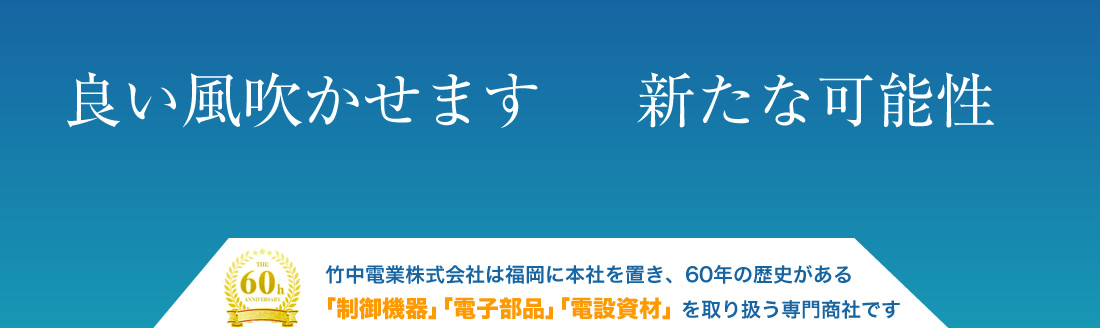 竹中電業株式会社