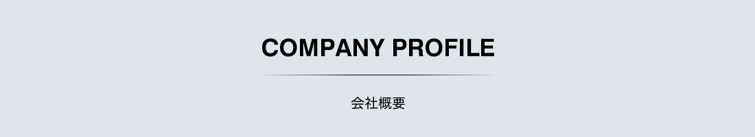 竹中電業株式会社 会社概要