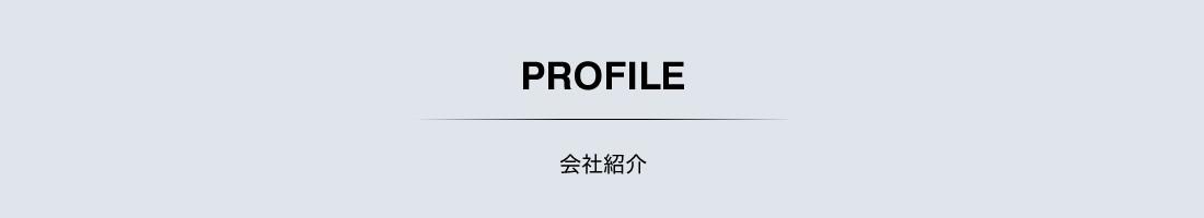 竹中電業株式会社 会社紹介